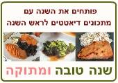 מתכונים דיאטטים לראש השנה